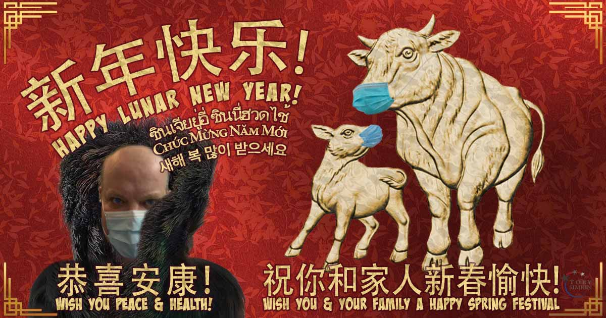 Happy Chinese Lunar New Year 2021 新年快乐!