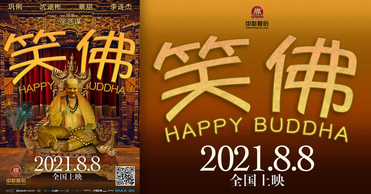 Happy Buddha film poster