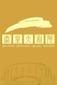 Shaanxi Qinhuang Grand Theatre